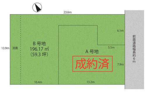 約59.3坪の広々とした区画です。