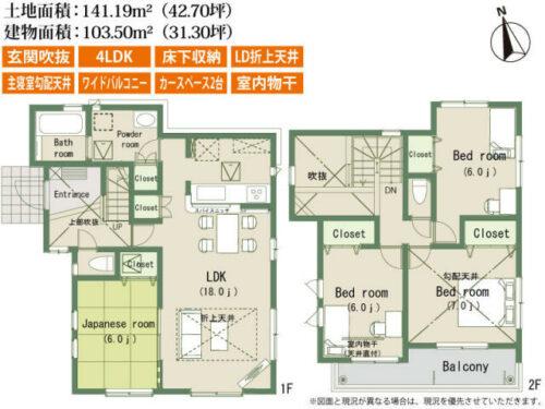 建物面積:103.5㎡ 車庫2台の4LDK