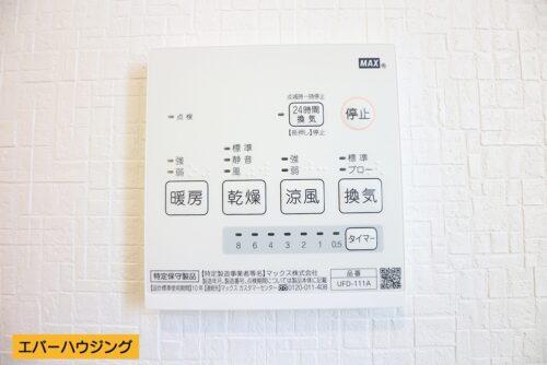 【同形状・同仕様写真です】 浴室乾燥機の操作パネルです。浴室暖房も付いているので冬のお風呂場を暖かくして入れます。