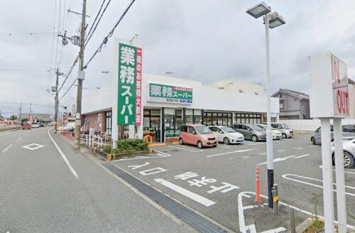 業務スーパー東加古川店