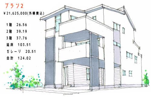 建物プラン例② 建物価格:2162万円 建物面積:103.51㎡(31.30坪 ガレージ+ピロティ:20.51㎡(6.20坪)