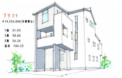 建物プラン例① 建物価格:1833万円 建物面積:104.23㎡(31.52坪)